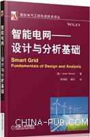 智能电网――设计与分析基础