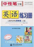 人教PEP版 四年级(下册)-英语练习册-司马彦字帖-水印纸防伪版