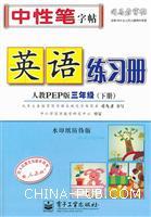 人教PEP版 三年级(下册)-英语练习册-司马彦字帖-水印纸防伪版
