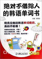 绝对不借给人的韩语单词书