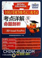 全国计算机等级考试上机考试考点详解与命题剖析 二级Visual FoxPro