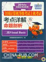 全国计算机等级考试上机考试考点详解与命题剖析 二级Visual Basic
