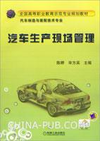 汽车生产现场管理