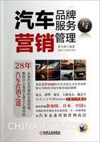 汽车品牌服务与营销管理