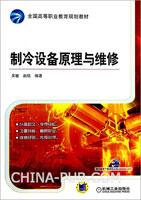 制冷设备原理与维修