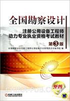 全国勘察设计注册公用设备工程师动力专业执业资格考试教材(第3版)(新版)