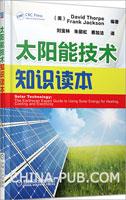 太阳能技术知识读本
