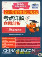 全国计算机等级考试上机考试考点详解与命题剖析 二级Access