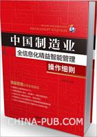 中国制造业全信息化精益智能管理操作细则(精装)