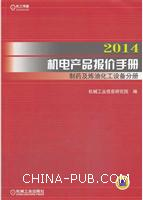 2014机电产品报价手册 制药及炼油化工设备分册