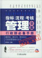 指标、流程、考核管理全案 行政部必备手册(精装)