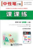 七年级(下册)-北师大版-课课练-司马彦字帖-水印纸防伪版