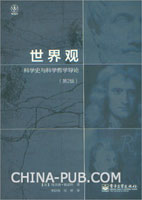 世界观:科学史与科学哲学导论(第2版)