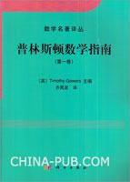 普林斯顿数学指南(第一卷)