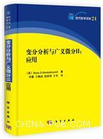 变分分析与广义微分II:应用