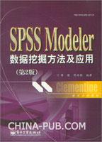 SPSS Modeler数据挖掘方法及应用(第2版)