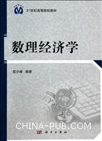 数理经济学[按需印刷]