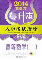 2014专升本入学考试指导 高等数学(二)(第11版)
