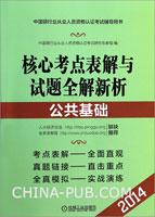 核心考点表解与试题全解新析:公共基础(2014版)