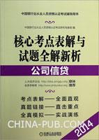 核心考点表解与试题全解新析 公司信贷(2014版)