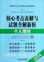 核心考点表解与试题全解新析 个人理财(2014版)
