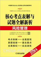 核心考点表解与试题全解新析 风险管理(2014)