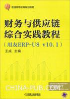 财务与供应链综合实践教程(用友ERP-U8v10.1)