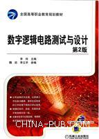 数字逻辑电路测试与设计(第2版)