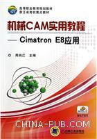 机械CAM实用教程――Cimatron E8应用