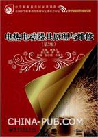 电热电动器具原理与维修(第3版)