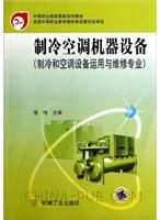制冷空调机器设备-(制冷和空调设备运用与维修专业)