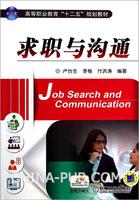 求职与沟通