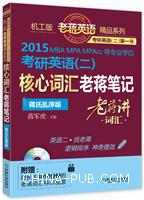 2015MBA、MPA、MPAcc等专业学位考研英语(二)核心词汇・老蒋笔记(蒋氏乱序版)