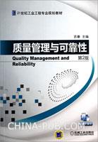 质量管理与可靠性(第2版)