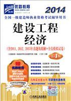 建设工程经济(第4版)(含2011、2012、2013年真题及精解+全真模拟试卷)