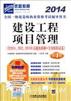 建设工程项目管理(第4版)
