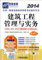 建筑工程管理与实务(第4版)