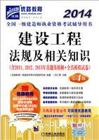 建设工程法规及相关知识(第4版)(含2011、2012、2013年真题及精解+全真模拟试卷)