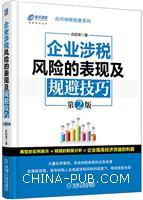 企业涉税风险的表现及规避技巧(第2版)