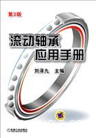滚动轴承应用手册(第3版)