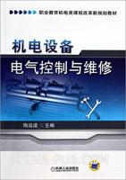 机电设备电气控制与维修