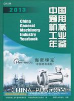 2013-中国通用机械工业年鉴