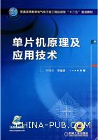 单片机原理及应用技术