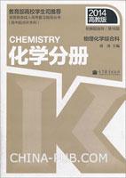 全国各类成人高考复习指导丛书. 物理化学综合科. 化学分册(第18版)(高教版)