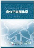 高分子表面化学