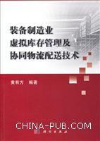 装备制造业虚拟库存管理及协同物流配送技术[按需印刷]