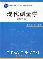 现代测量学-(第二版)