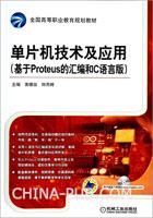 单片机技术及应用(基于Proteus的汇编和C语言版)