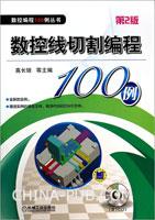 数控线切割编程100例(第2版)