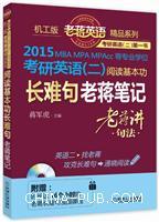 2015MBA MPA MPAcc等专业学位考研英语(二)阅读基本功长难句老蒋笔记
